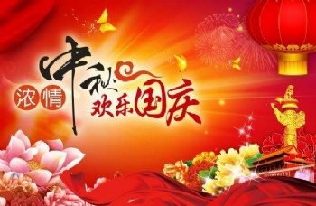 浓情中秋 欢乐国庆—亚博体育app苹果版本重工祝大家节日快乐!