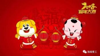 新春佳节之际,全体亚博体育app苹果版本员工祝您新年快乐!
